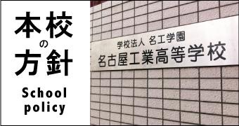 学校について_02